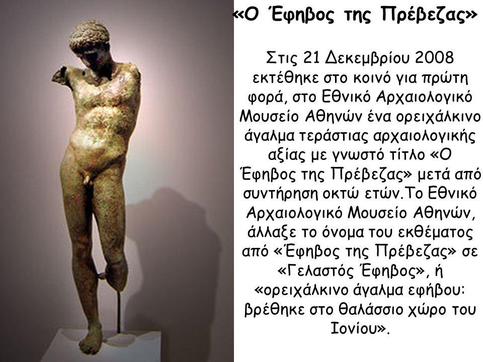 Στις 21 Δεκεμβρίου 2008 εκτέθηκε στο κοινό για πρώτη φορά, στο Εθνικό Αρχαιολογικό Μουσείο Αθηνών ένα ορειχάλκινο άγαλμα τεράστιας αρχαιολογικής αξίας