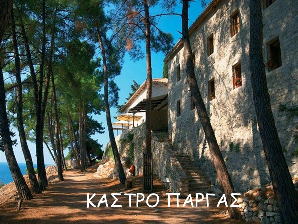 ΚΑΣΤΡΟ ΠΑΡΓΑΣ