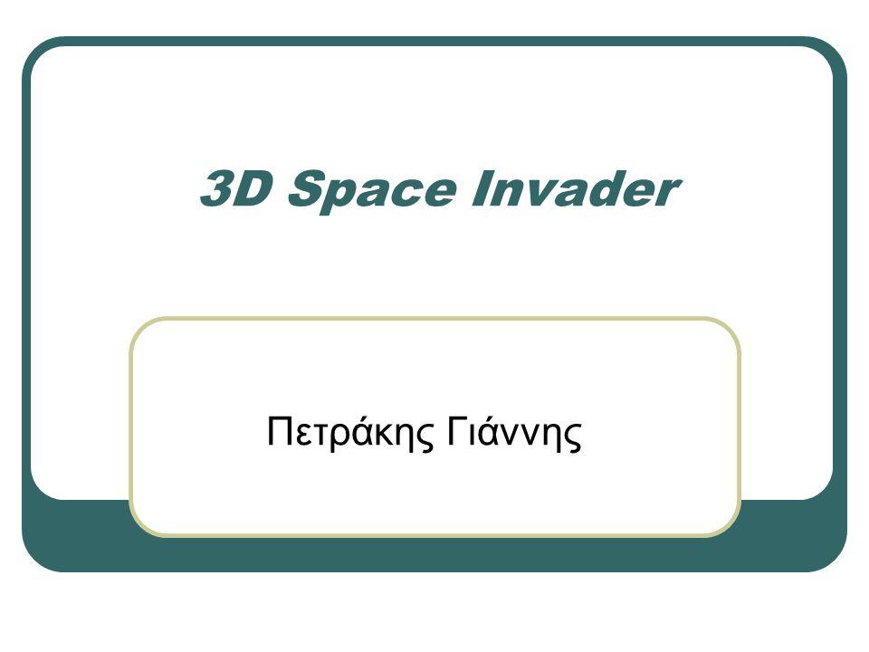 3D Space Invader Πετράκης Γιάννης