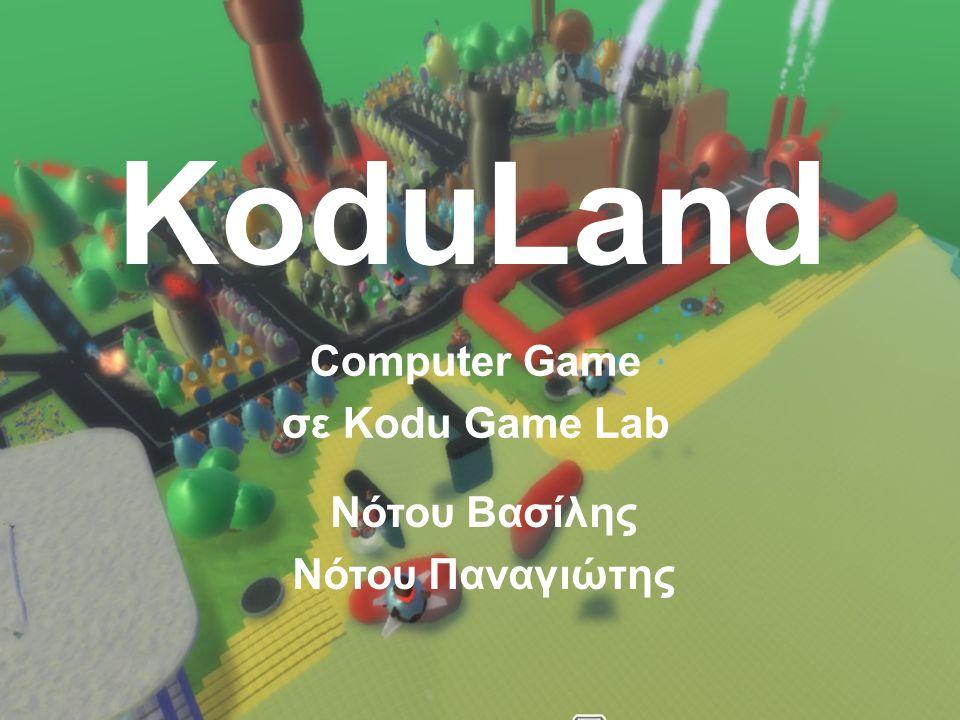 Το Kodu Game Lab To Kodu Game Lab είναι ένα πρόγραμμα της Microsoft που μας επιτρέπει να σχεδιάζουμε και να προγραμματίζουμε παιχνίδια.