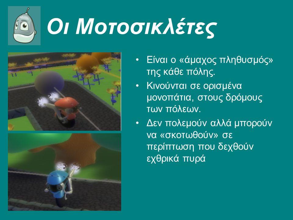 Οι Μοτοσικλέτες Είναι ο «άμαχος πληθυσμός» της κάθε πόλης.