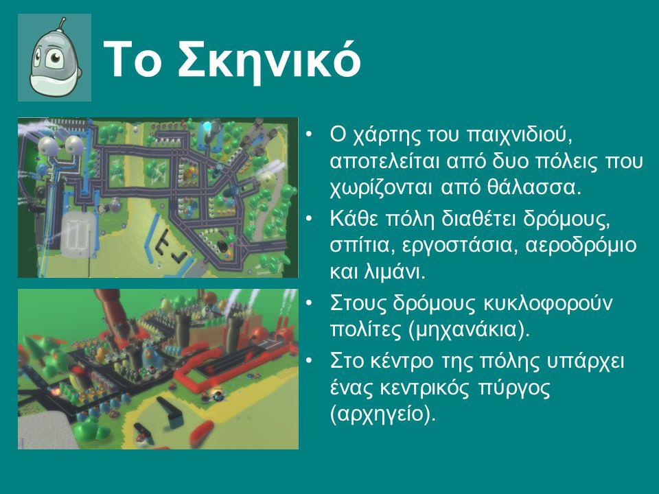 To Σκηνικό Ο χάρτης του παιχνιδιού, αποτελείται από δυο πόλεις που χωρίζονται από θάλασσα.