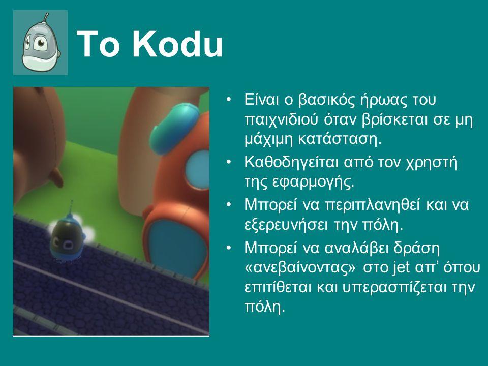 Το Kodu Είναι ο βασικός ήρωας του παιχνιδιού όταν βρίσκεται σε μη μάχιμη κατάσταση.