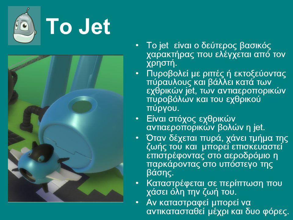 Το Jet Το jet είναι ο δεύτερος βασικός χαρακτήρας που ελέγχεται από τον χρηστή.