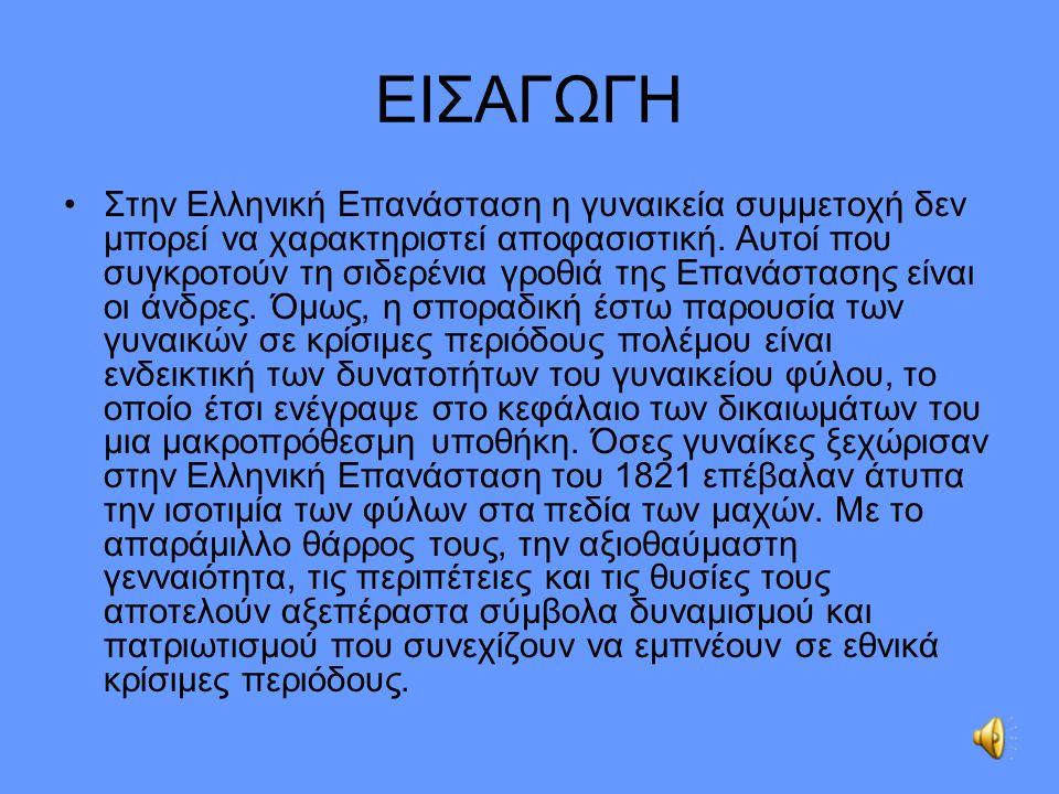 ΕΙΣΑΓΩΓΗ Στην Ελληνική Επανάσταση η γυναικεία συμμετοχή δεν μπορεί να χαρακτηριστεί αποφασιστική.