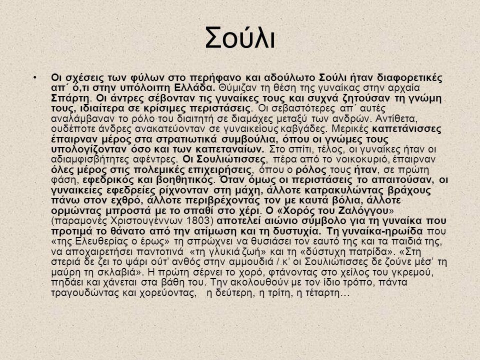 Σούλι Οι σχέσεις των φύλων στο περήφανο και αδούλωτο Σούλι ήταν διαφορετικές απ΄ ό,τι στην υπόλοιπη Ελλάδα.
