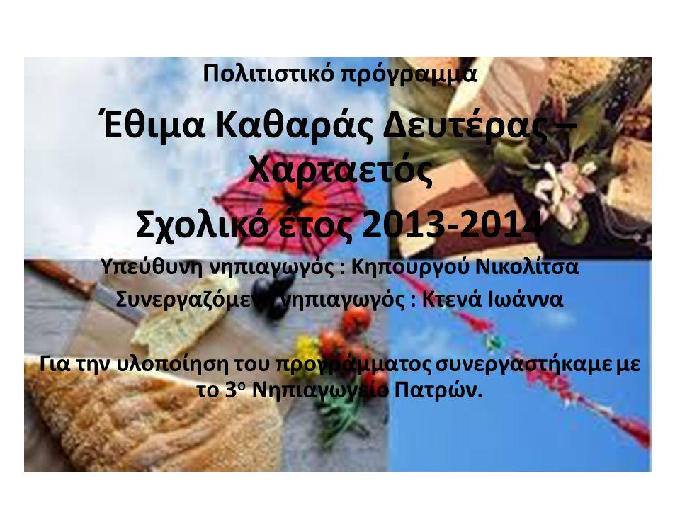 Πολιτιστικό πρόγραμμα Έθιμα Καθαράς Δευτέρας – Χαρταετός Σχολικό έτος 2013-2014 Υπεύθυνη νηπιαγωγός : Κηπουργού Νικολίτσα Συνεργαζόμενη νηπιαγωγός : Κτενά Ιωάννα Για την υλοποίηση του προγράμματος συνεργαστήκαμε με το 3 ο Νηπιαγωγείο Πατρών.