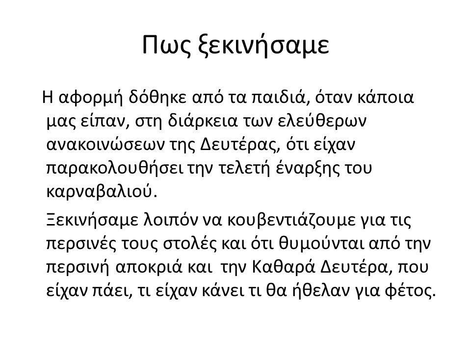 Ακούσαμε τους «Χαρταετούς » του Μ.Θεοδωράκη.