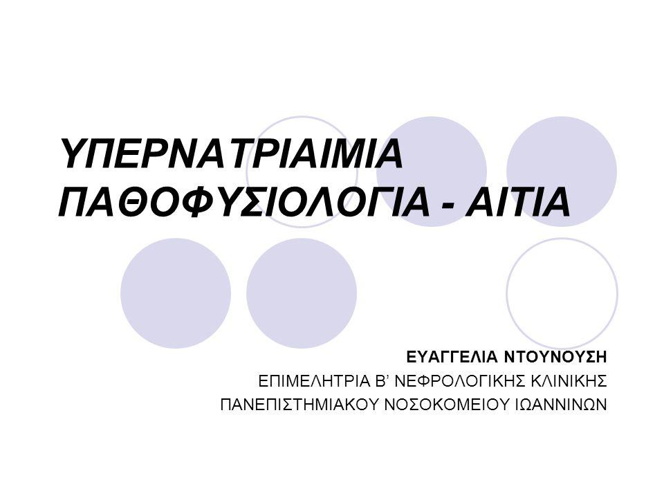 ΟΡΙΣΜΟΣ Υπερνατριαιμίας Ηλεκτρολυτική διαταραχή στην οποία η τιμή του νατρίου (Na + ) ορού υπερβαίνει τα 145 mEq/L Διαταραχή ισοζυγίου ύδατος, εκτός από σπάνιες περιπτώσεις αυξημένης εξωγενούς χορήγησης Na + Συνοδεύεται πάντοτε από υπερωσμωτικότητα Δηλώνει υπερτονική υπερωσμωτικότητα και προκαλεί πάντοτε κυτταρική αφυδάτωση, τουλάχιστον παροδική