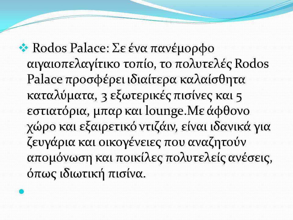  Rodos Palace: Σε ένα πανέμορφο αιγαιοπελαγίτικο τοπίο, το πολυτελές Rodos Palace προσφέρει ιδιαίτερα καλαίσθητα καταλύματα, 3 εξωτερικές πισίνες και