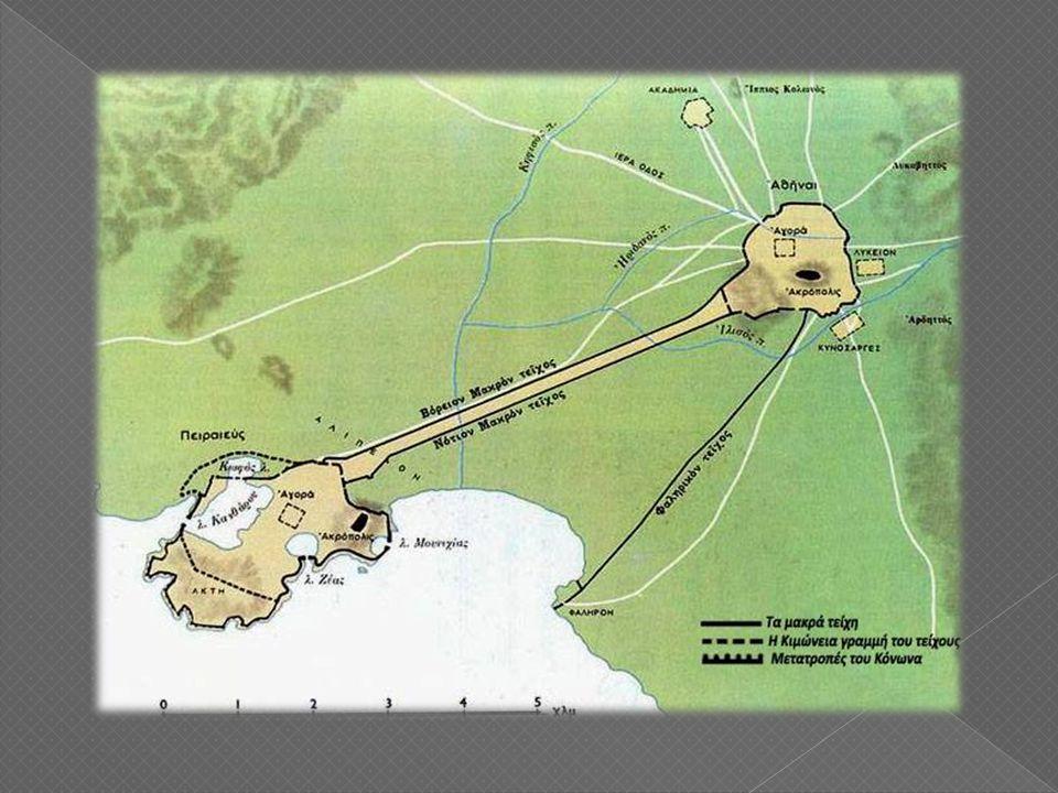 Αποτελούνταν από δύο τείχη, το «Βόρειο», (ή «Έξωθεν») και το «Μέσον» Τείχος (ή «Φαληρικό») σε παράλληλη διάταξη, μήκους 40 σταδίων (7 χλμ.), και σε μεταξύ τους απόσταση ενός σταδίου (184 μ.), που όμως φθάνοντας στον Πειραιά περιέκλειαν όλη την πόλη, το λιμάνι και την Πειραϊκή χερσόνησο, με κύριο ακριβώς στόχο να προστατευθεί η επικοινωνία της Αθήνας με το λιμάνι της.