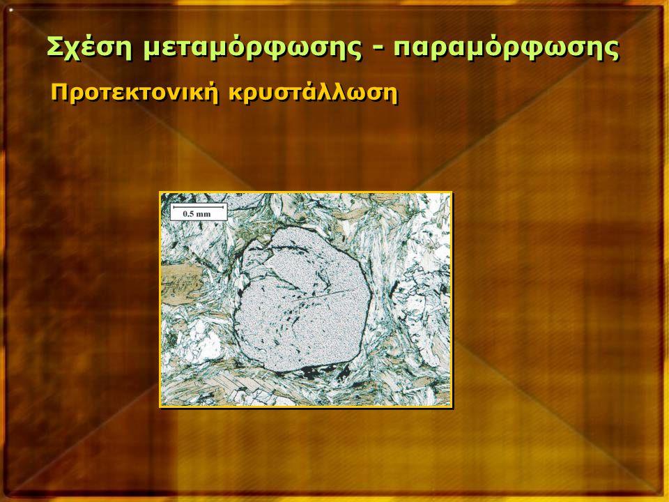 Προτεκτονική κρυστάλλωση Σχέση μεταμόρφωσης - παραμόρφωσης