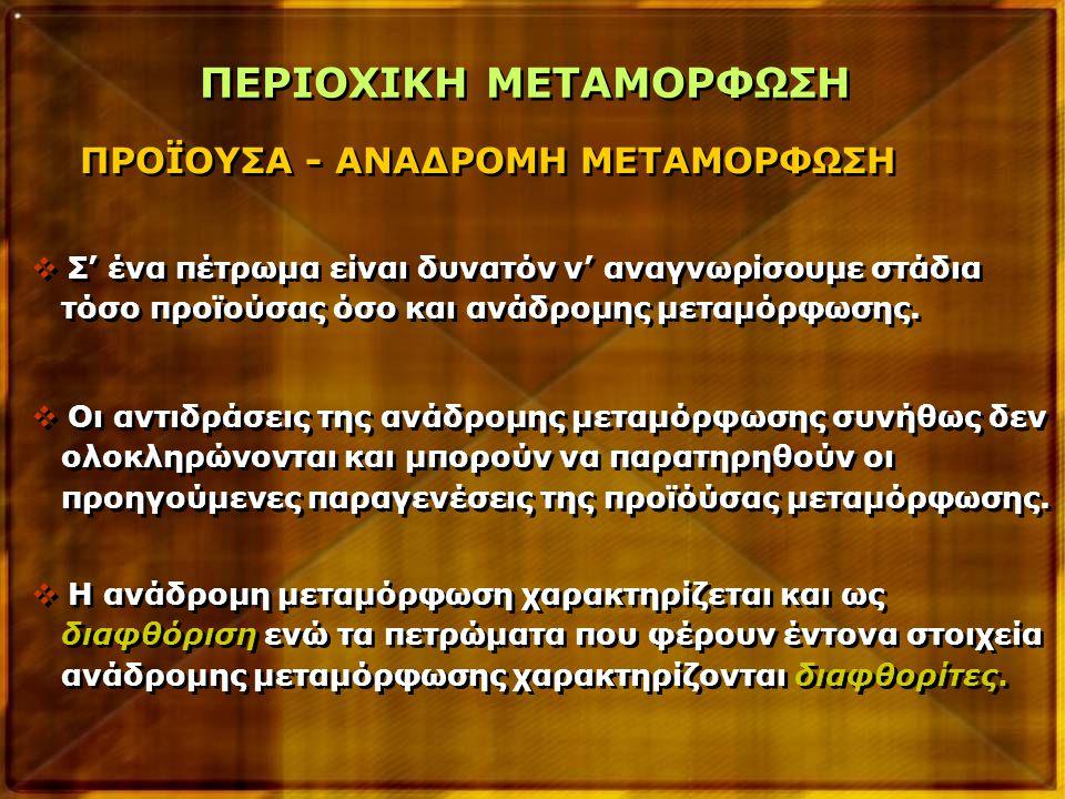 Ισότροπη Τυχαίο προσανατολισμό των κόκκων των ορυκτών στο χώρο  Ισότροπη Τυχαίο προσανατολισμό των κόκκων των ορυκτών στο χώρο ΥΦΕΣ ΚΑΙ ΙΣΤΟΛΟΓΙΚΑ ΧΑΡΑΚΤΗΡΙΣΤΙΚΑ ΥΦΕΣ  Ανισότροπη η οποία διακρίνεται σε:  Ανισότροπη η οποία διακρίνεται σε: Επίπεδη Υφή Γραμμωτή Υφή Επίπεδη - Γραμμωτή Υφή  Η υφή ενός μεταμορφωμένου πετρώματος καθορίζεται από το γεωμετρικό προσανατολισμό των στοιχείων της στο χώρο.