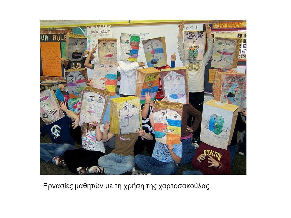 Εργασίες μαθητών με τη χρήση της χαρτοσακούλας