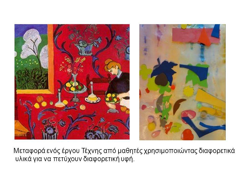 Μεταφορά ενός έργου Τέχνης από μαθητές χρησιμοποιώντας διαφορετικά υλικά για να πετύχουν διαφορετική υφή.