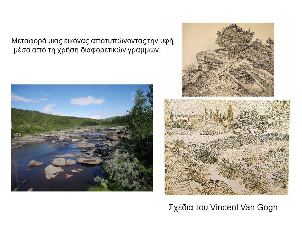 Σχέδια του Vincent Van Gogh Μεταφορά μιας εικόνας αποτυπώνοντας την υφή μέσα από τη χρήση διαφορετικών γραμμών.