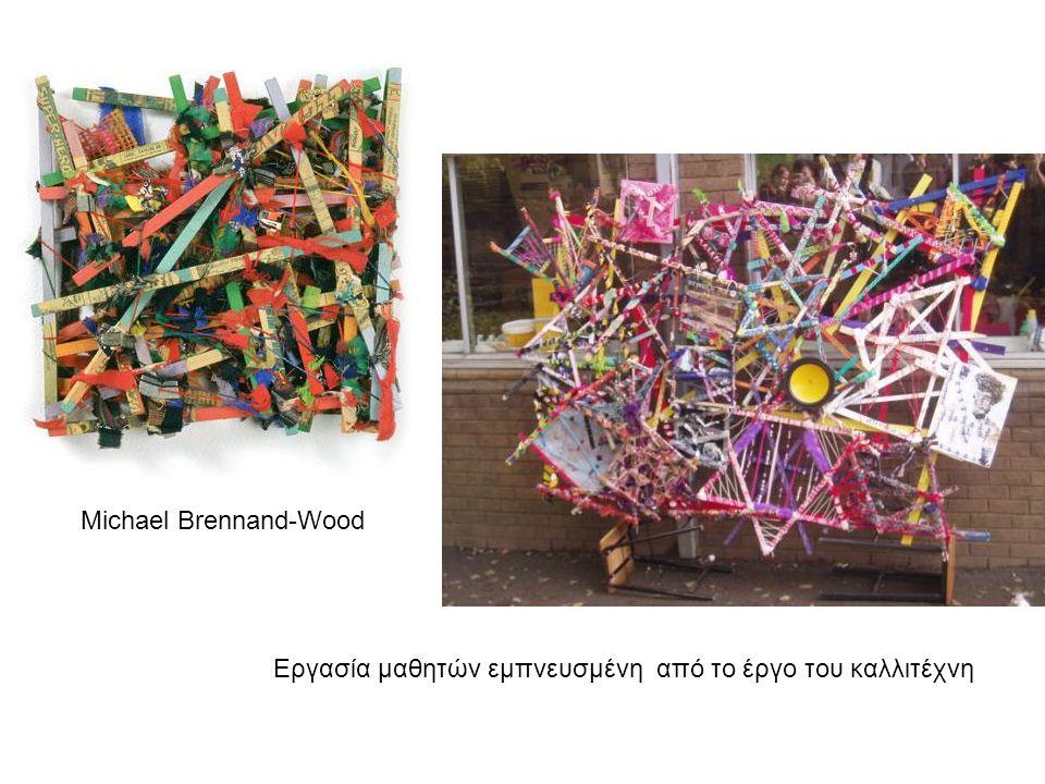 Michael Brennand-Wood Εργασία μαθητών εμπνευσμένη από το έργο του καλλιτέχνη