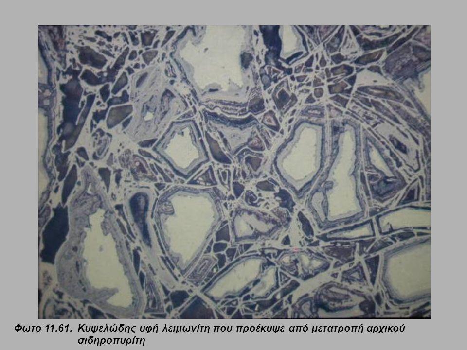Φωτο 11.61.Κυψελώδης υφή λειμωνίτη που προέκυψε από μετατροπή αρχικού σιδηροπυρίτη