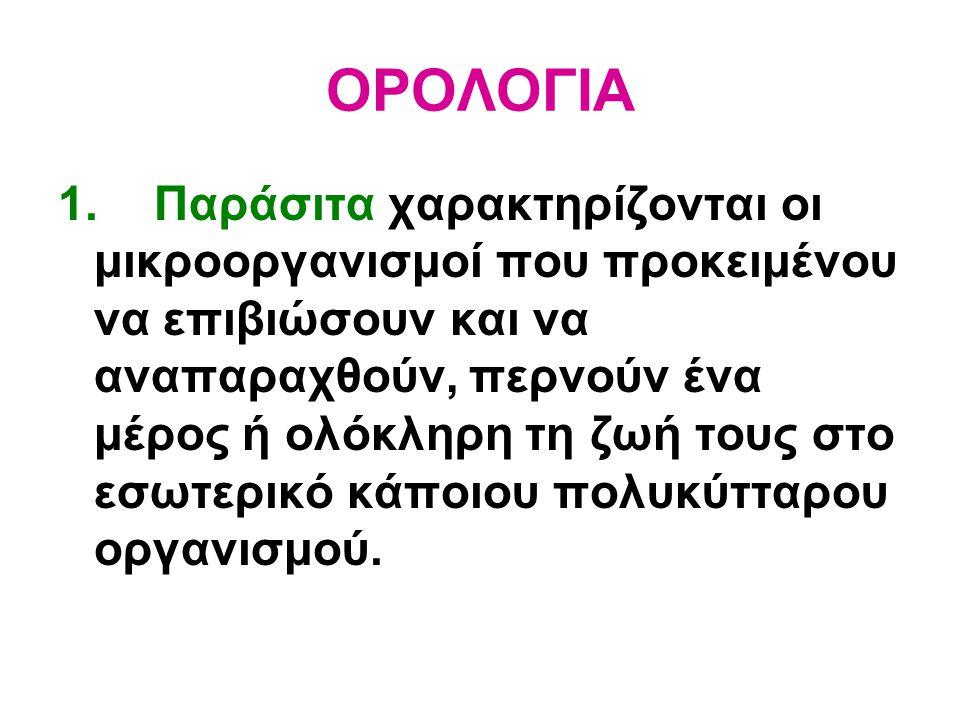 2.Ξενιστής χαρακτηρίζεται ο οργανισμός που φιλοξενεί το παράσιτο.