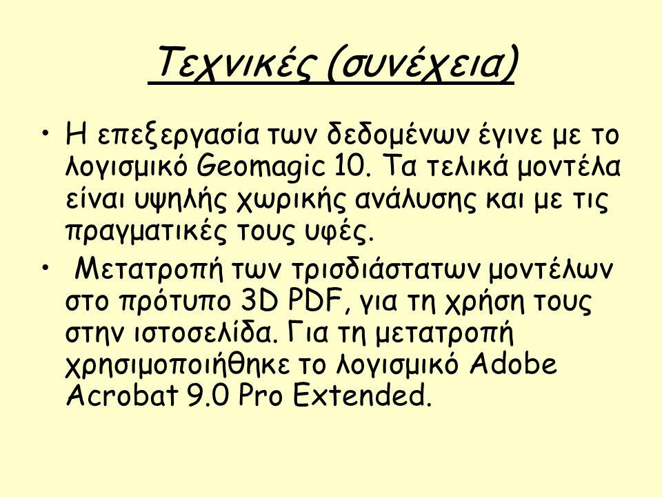 Τεχνικές (συνέχεια) Η επεξεργασία των δεδομένων έγινε με το λογισμικό Geomagic 10.