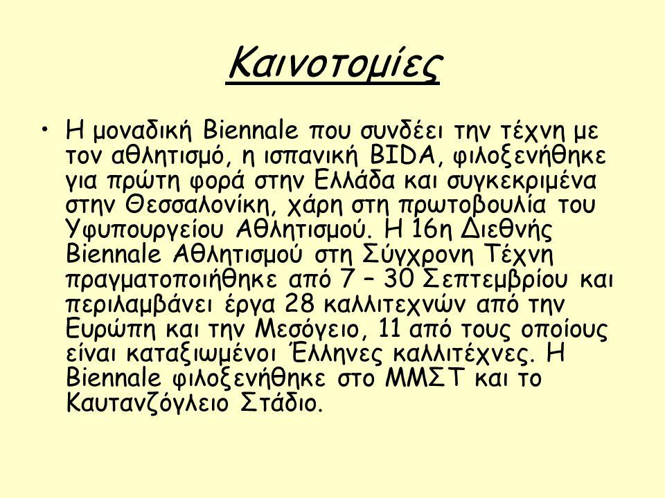 Καινοτομίες Η μοναδική Biennale που συνδέει την τέχνη με τον αθλητισμό, η ισπανική BIDA, φιλοξενήθηκε για πρώτη φορά στην Ελλάδα και συγκεκριμένα στην Θεσσαλονίκη, χάρη στη πρωτοβουλία του Υφυπουργείου Αθλητισμού.