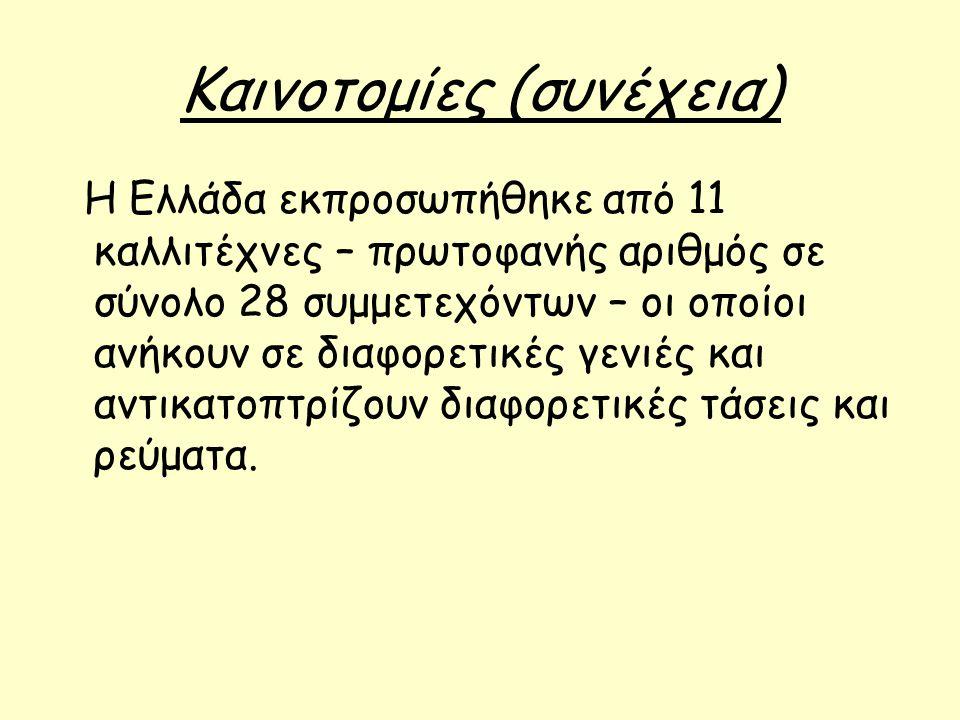 Καινοτομίες (συνέχεια) Η Ελλάδα εκπροσωπήθηκε από 11 καλλιτέχνες – πρωτοφανής αριθμός σε σύνολο 28 συμμετεχόντων – οι οποίοι ανήκουν σε διαφορετικές γενιές και αντικατοπτρίζουν διαφορετικές τάσεις και ρεύματα.