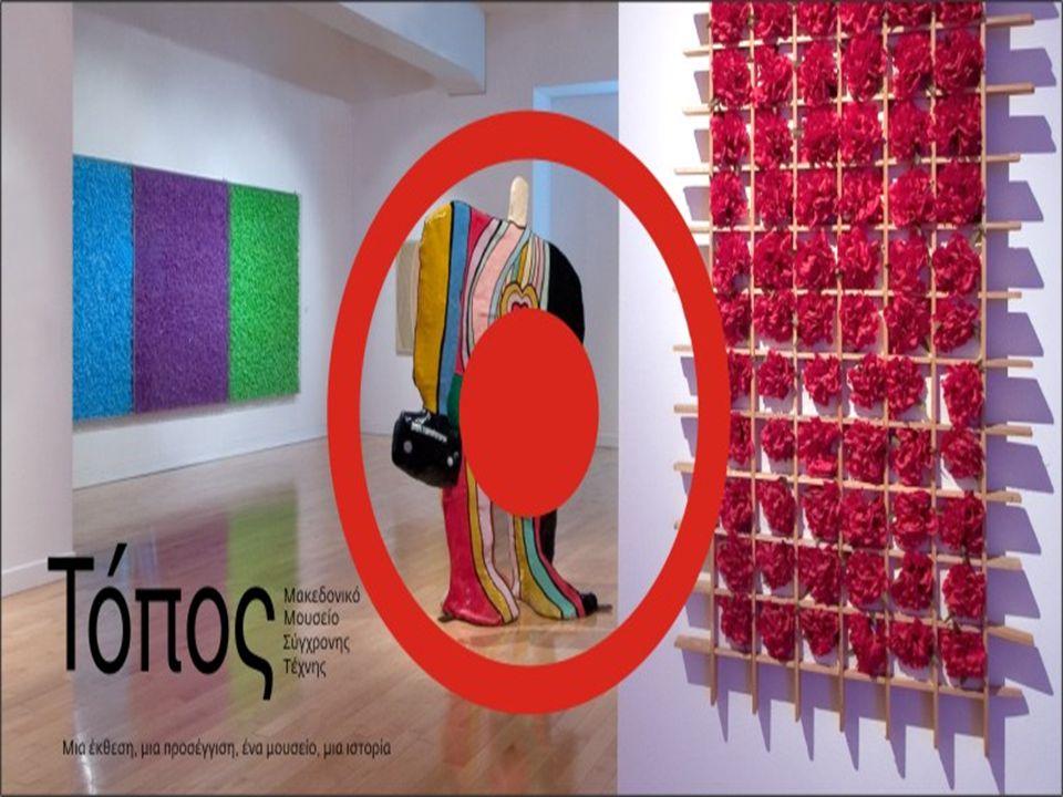 Βιβλιογραφία www.mmca.org.gr www.culture.gr http://portal.kathimerini.gr http://oasigr.5.forumer.com