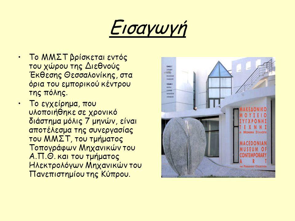 Εισαγωγή Το ΜΜΣΤ βρίσκεται εντός του χώρου της Διεθνούς Έκθεσης Θεσσαλονίκης, στα όρια του εμπορικού κέντρου της πόλης. Το εγχείρημα, που υλοποιήθηκε