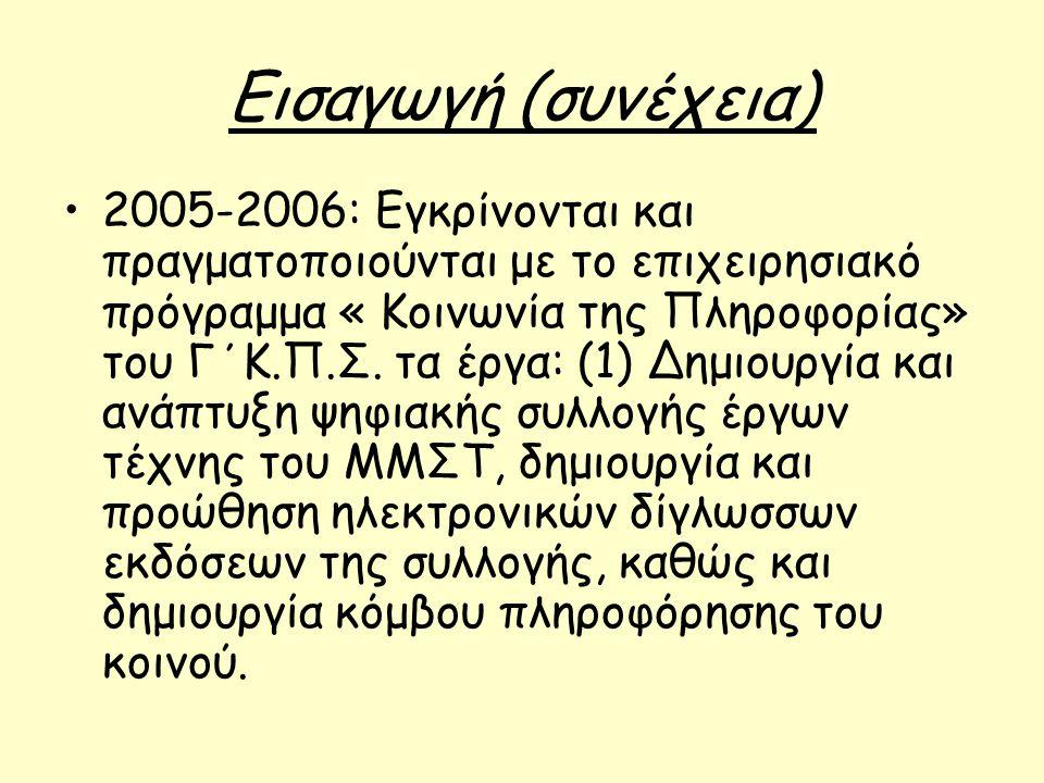 Εισαγωγή (συνέχεια) 2005-2006: Εγκρίνονται και πραγματοποιούνται με το επιχειρησιακό πρόγραμμα « Κοινωνία της Πληροφορίας» του Γ΄Κ.Π.Σ. τα έργα: (1) Δ