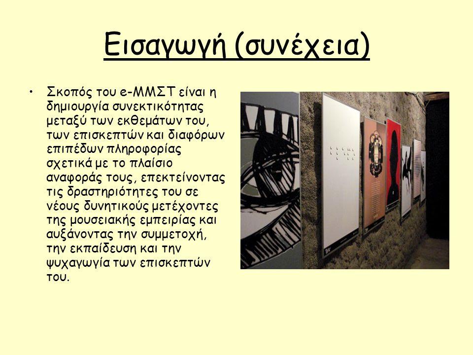 Εισαγωγή (συνέχεια) Σκοπός του e-ΜΜΣΤ είναι η δημιουργία συνεκτικότητας μεταξύ των εκθεμάτων του, των επισκεπτών και διαφόρων επιπέδων πληροφορίας σχε