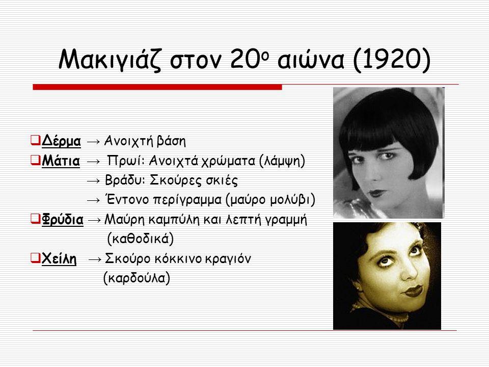 Μακιγιάζ στον 20 ο αιώνα (1950)  Πρώτο μπεζ make-up από την εταιρεία GALA  Δέρμα: Φυσικό  Μάτια: Ελαφίσιο στυλ → Ελαφρύ μακιγιάζ: καφέ & μαύρες σκιές  Λεπτή γραμμή αϊλάινερ στο περίγραμμα, έντονες βλεφαρίδες (ψεύτικες)  Φρύδια φυσικά  Χείλη: Διάφορα χρώματα