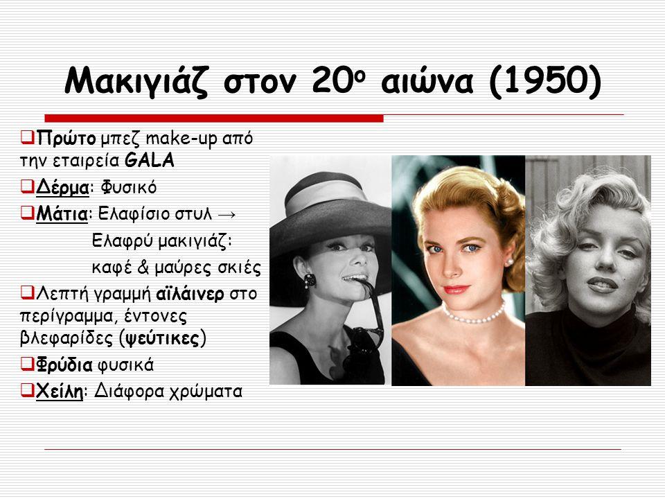Μακιγιάζ στον 20 ο αιώνα (1960)  Κίνημα των Χίπις  Δέρμα: Φυσικό & πούδρα (ροζ ή βερικοκί)  Μάτια: Έντονες σκιές (Μπλε, πράσινο, λιλά)  Πάνω και κάτω μαύρο αϊλάινερ (παράλληλα) & έντονες βλεφαρίδες  Ρουζ: Μόνο σκίαση στα ζυγωματικά  Χείλη: Φυσικό σχήμα & παλ αποχρώσεις