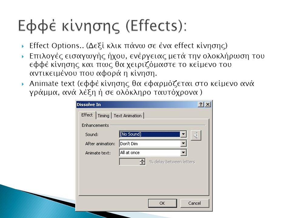 10  Effect Options.. (Δεξί κλικ πάνω σε ένα effect κίνησης)  Eπιλογές εισαγωγής ήχου, ενέργειας μετά την ολοκλήρωση του εφφέ κίνησης και πως θα χειρ