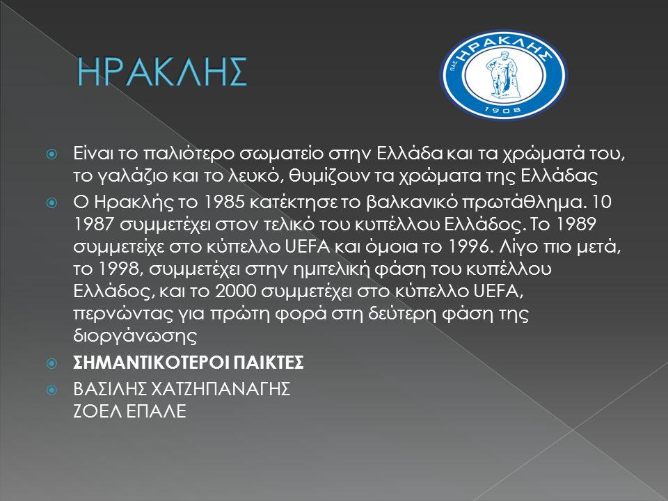  Είναι το παλιότερο σωματείο στην Ελλάδα και τα χρώματά του, το γαλάζιο και το λευκό, θυμίζουν τα χρώματα της Ελλάδας  Ο Ηρακλής το 1985 κατέκτησε το βαλκανικό πρωτάθλημα.