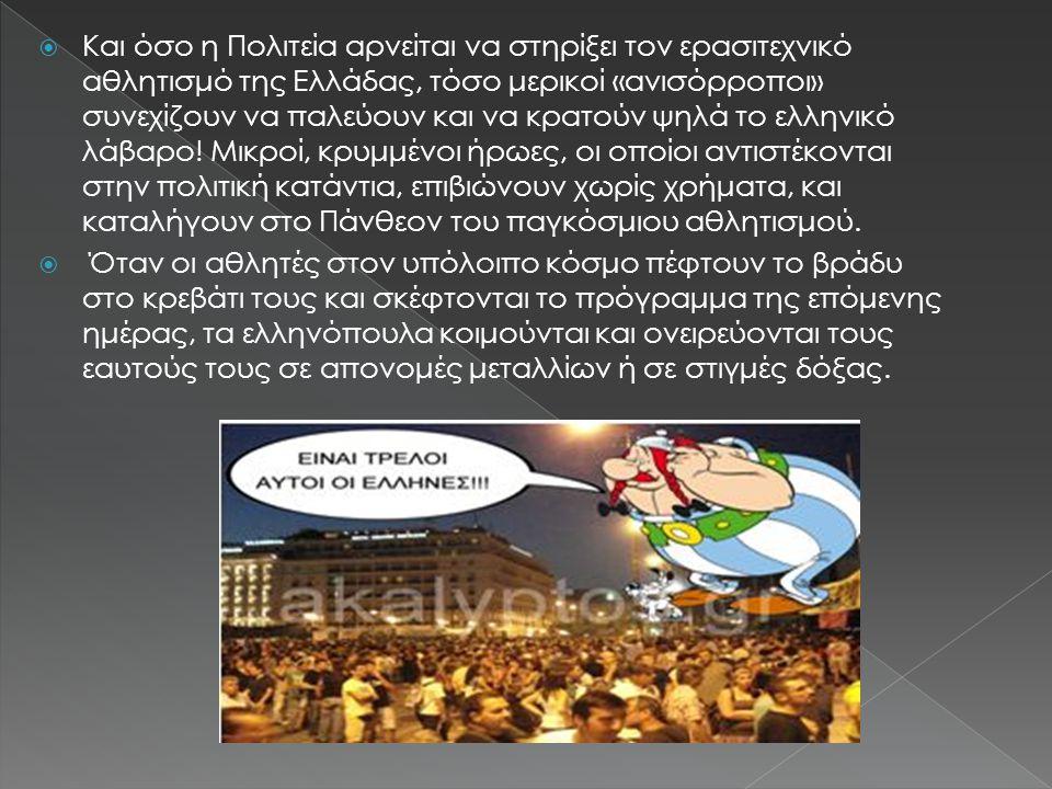  Και όσο η Πολιτεία αρνείται να στηρίξει τον ερασιτεχνικό αθλητισμό της Ελλάδας, τόσο μερικοί «ανισόρροποι» συνεχίζουν να παλεύουν και να κρατούν ψηλά το ελληνικό λάβαρο.