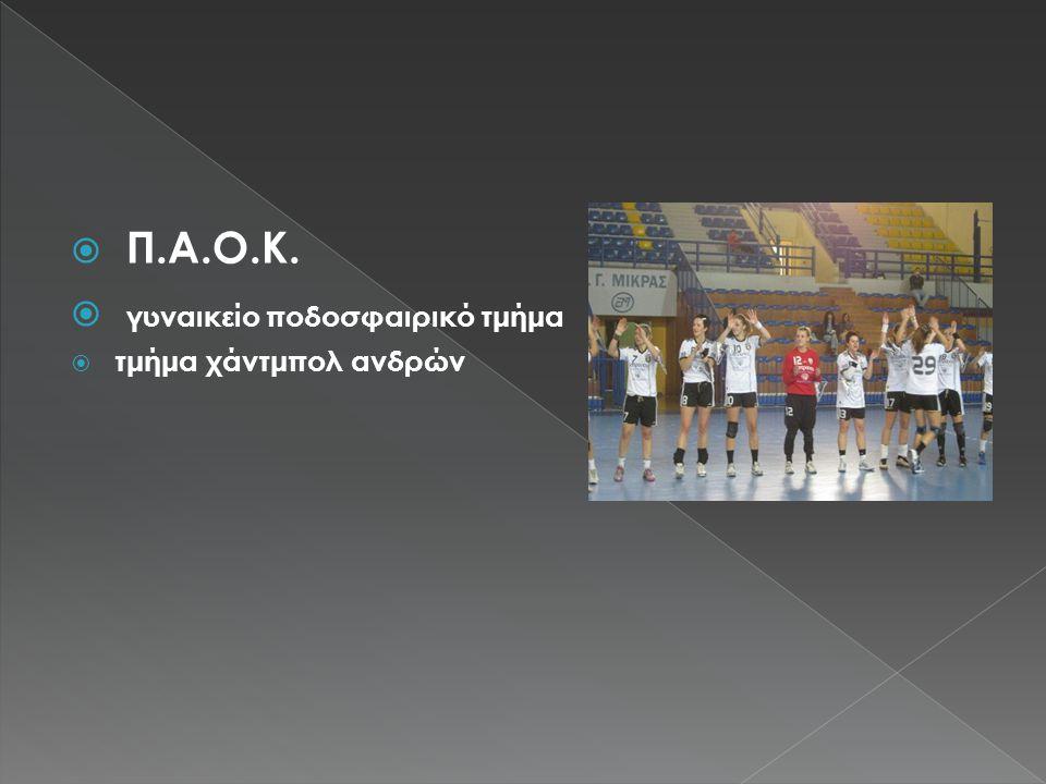  Π.Α.Ο.Κ.  γυναικείο ποδοσφαιρικό τμήμα  τμήμα χάντμπολ ανδρών