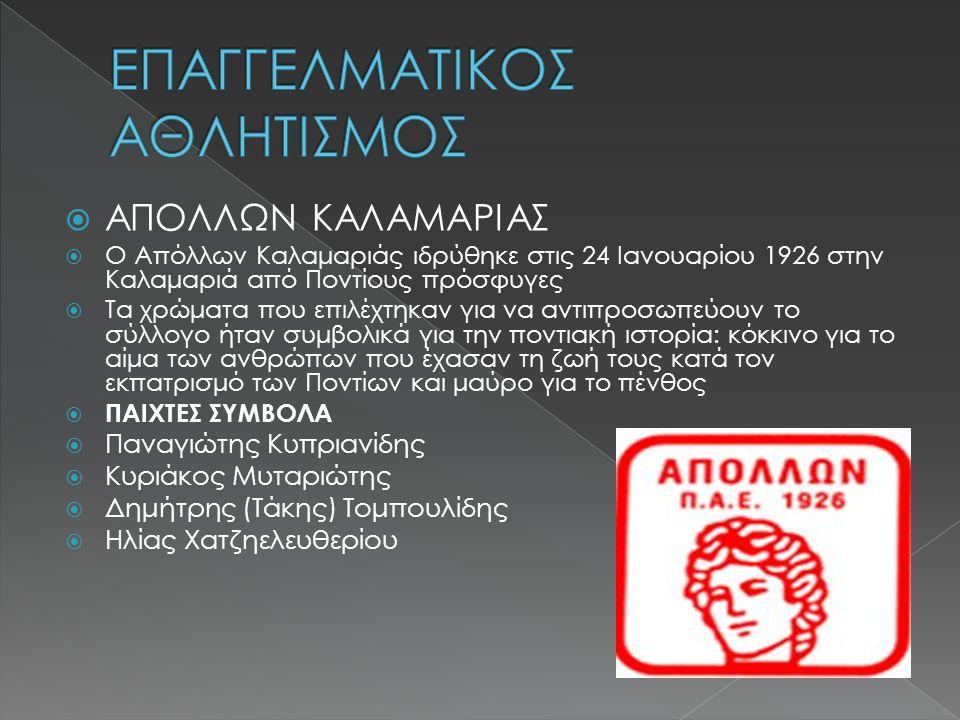  ΑΠΟΛΛΩΝ ΚΑΛΑΜΑΡΙΑΣ  Ο Απόλλων Καλαμαριάς ιδρύθηκε στις 24 Ιανουαρίου 1926 στην Καλαμαριά από Ποντίους πρόσφυγες  Τα χρώματα που επιλέχτηκαν για να αντιπροσωπεύουν το σύλλογο ήταν συμβολικά για την ποντιακή ιστορία: κόκκινο για το αίμα των ανθρώπων που έχασαν τη ζωή τους κατά τον εκπατρισμό των Ποντίων και μαύρο για το πένθος  ΠΑΙΧΤΕΣ ΣΥΜΒΟΛΑ  Παναγιώτης Κυπριανίδης  Κυριάκος Μυταριώτης  Δημήτρης (Τάκης) Τομπουλίδης  Ηλίας Χατζηελευθερίου