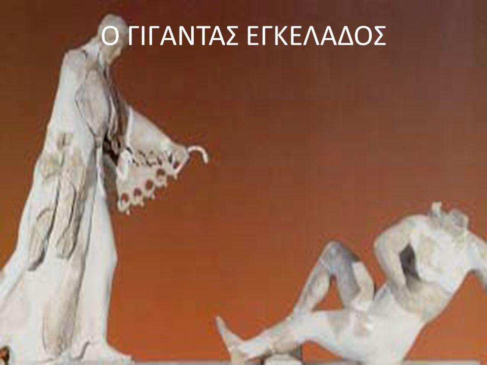 Ο ΓΙΓΑΝΤΑΣ ΕΓΚΕΛΑΔΟΣ