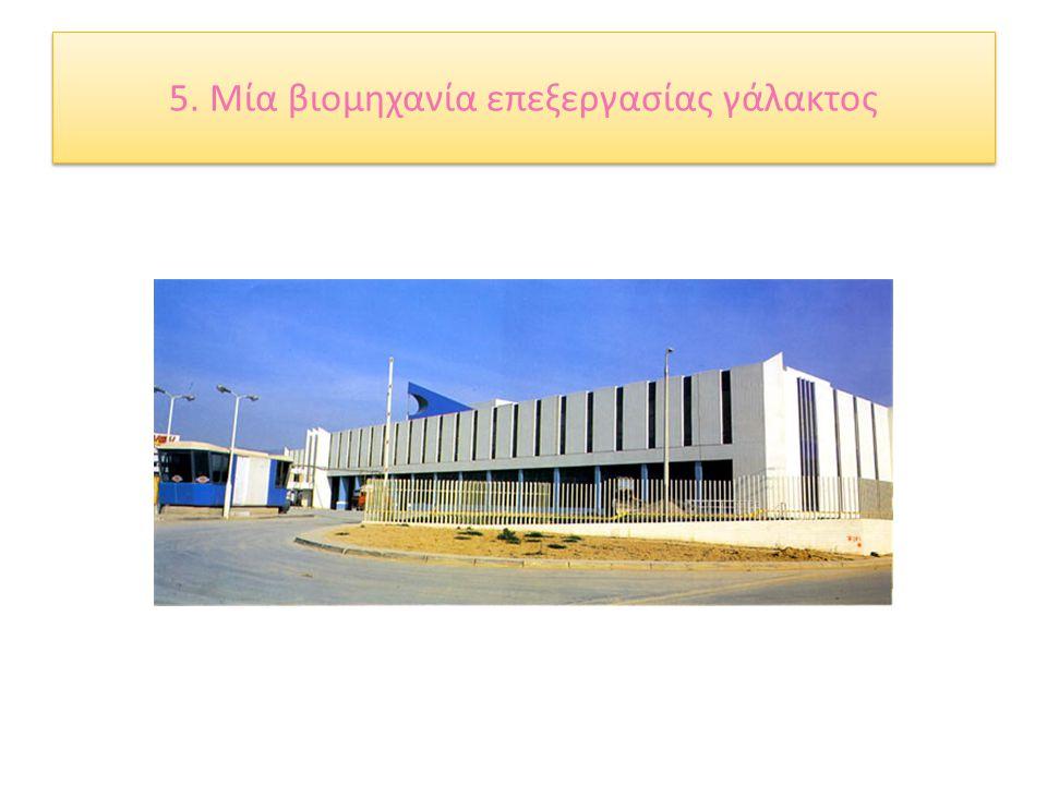 5. Μία βιομηχανία επεξεργασίας γάλακτος