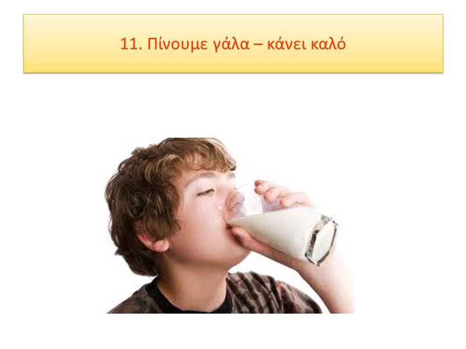 11. Πίνουμε γάλα – κάνει καλό