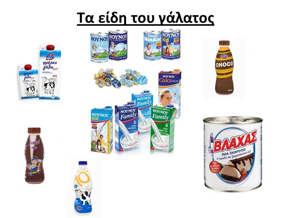 Τα είδη του γάλατος