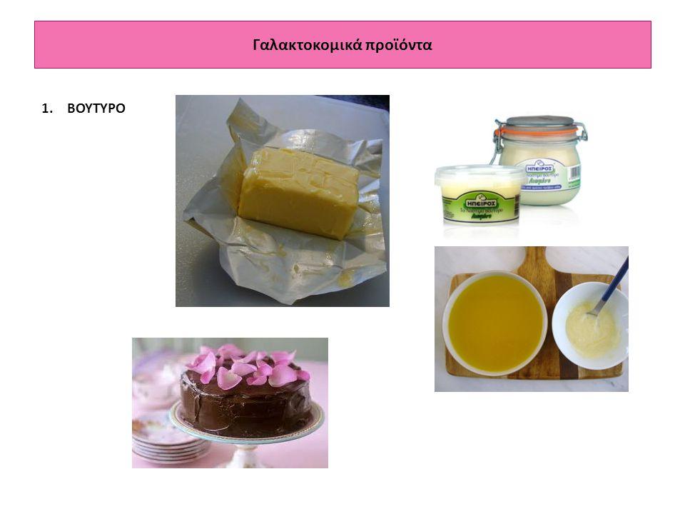 Γαλακτοκομικά προϊόντα 1.ΒΟΥΤΥΡΟ