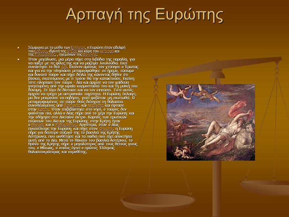 Αρπαγή της Ευρώπης Σύμφωνα με το μύθο των Ελλήνων, η Ευρώπη ήταν αδελφή τουΚάδμου, ιδρυτή της Θήβας και κόρη του Αγήνορα και της Τηλεφάσσας,, ηγεμόνων