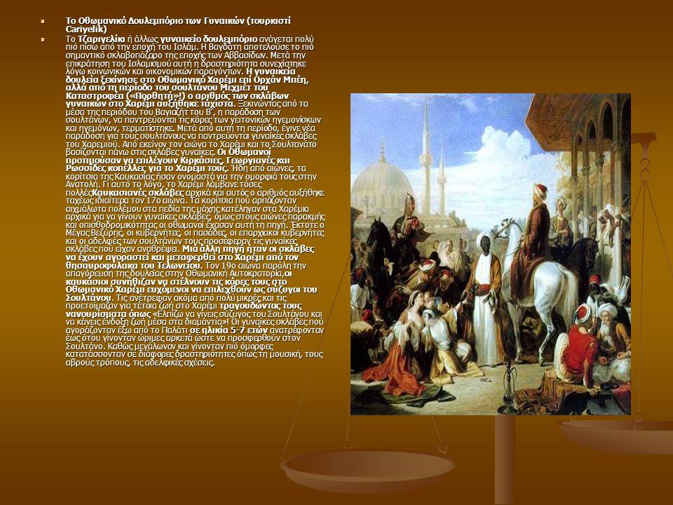 Το Οθωμανικό Δουλεμπόριο των Γυναικών (τουρκιστί Cariyelik) Το Οθωμανικό Δουλεμπόριο των Γυναικών (τουρκιστί Cariyelik) Το Τζαριγελίκι ή άλλως γυναικε