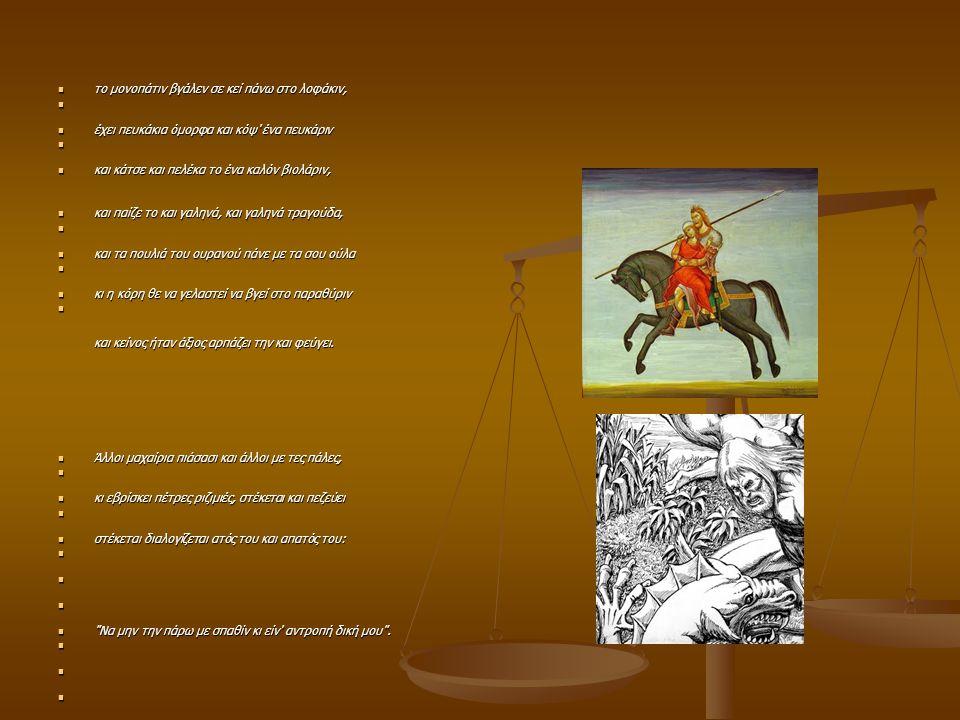 Το Οθωμανικό Δουλεμπόριο των Γυναικών (τουρκιστί Cariyelik) Το Οθωμανικό Δουλεμπόριο των Γυναικών (τουρκιστί Cariyelik) Το Τζαριγελίκι ή άλλως γυναικείο δουλεμπόριο ανάγεται πολύ πιό πίσω από την εποχή του Ισλάμ.