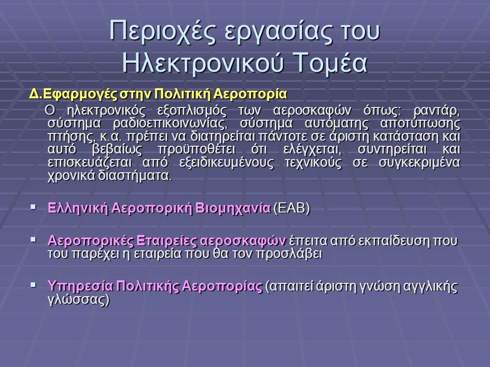 Περιοχές εργασίας του Ηλεκτρονικού Τομέα  Γ.Εφαρμογές στην Πληροφορική (τηλεπληροφορική)  Με τον αυξανόμενο αριθμό ηλεκτρονικών υπολογιστών και δικτ