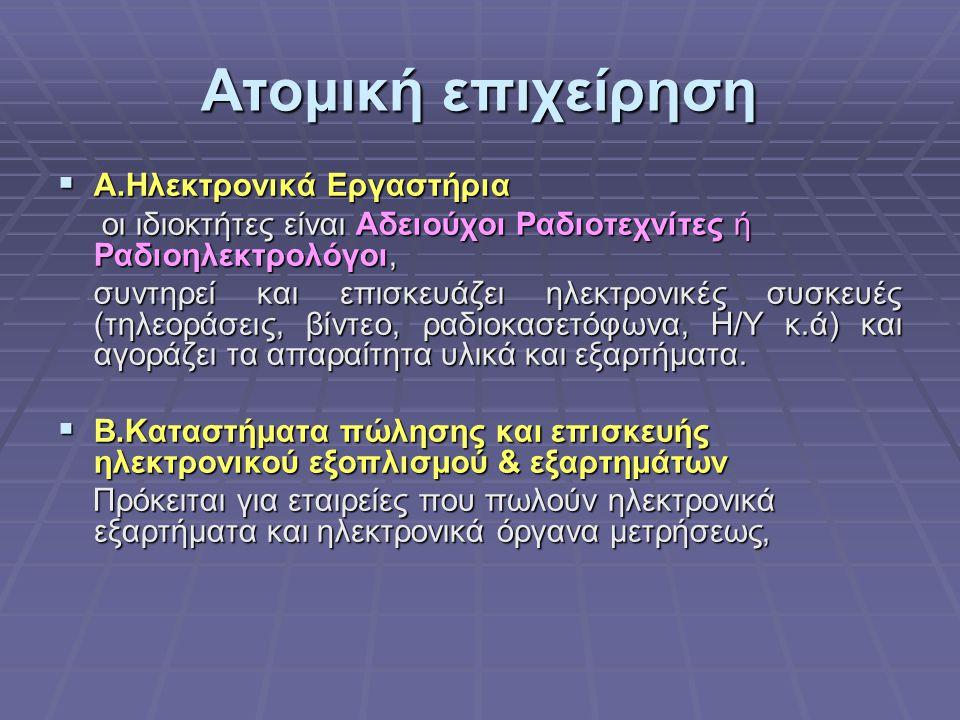 Περιοχές εργασίας του Ηλεκτρονικού Τομέα  Η.Ιατρικά ηλεκτρονικά  ιατρικά μηχανήματα και συσκευές για τη θεραπεία των ασθενών. Ο εξοπλισμός αυτός περ