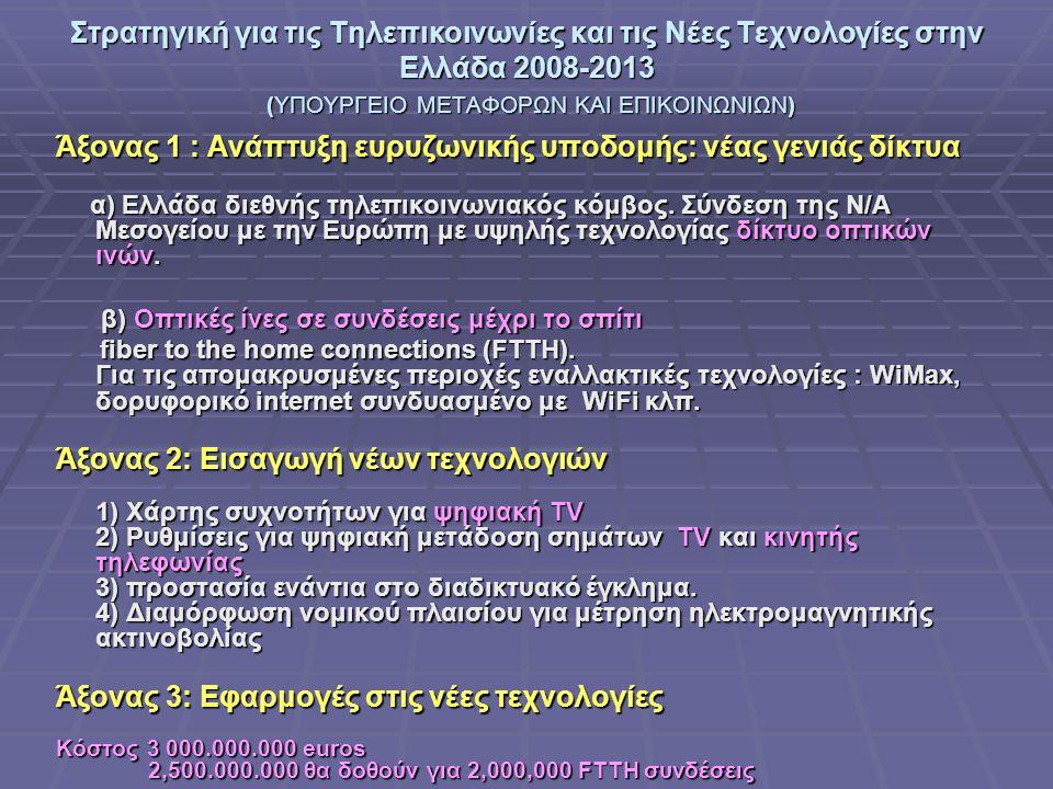 INE/ΓΣΕΕ-ΑΔΕΔΥ ΕΚΘΕΣΗ 2007