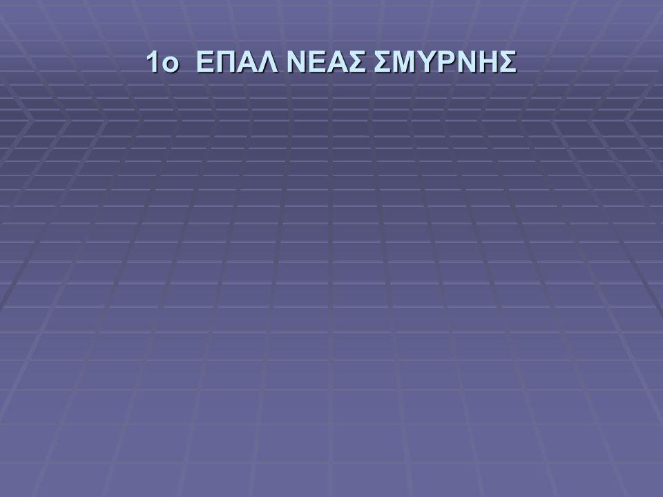 Στρατηγική για τις Τηλεπικοινωνίες και τις Νέες Τεχνολογίες στην Ελλάδα 2008-2013 (ΥΠΟΥΡΓΕΙΟ ΜΕΤΑΦΟΡΩΝ ΚΑΙ ΕΠΙΚΟΙΝΩΝΙΩΝ) Άξονας 1 : Ανάπτυξη ευρυζωνικ