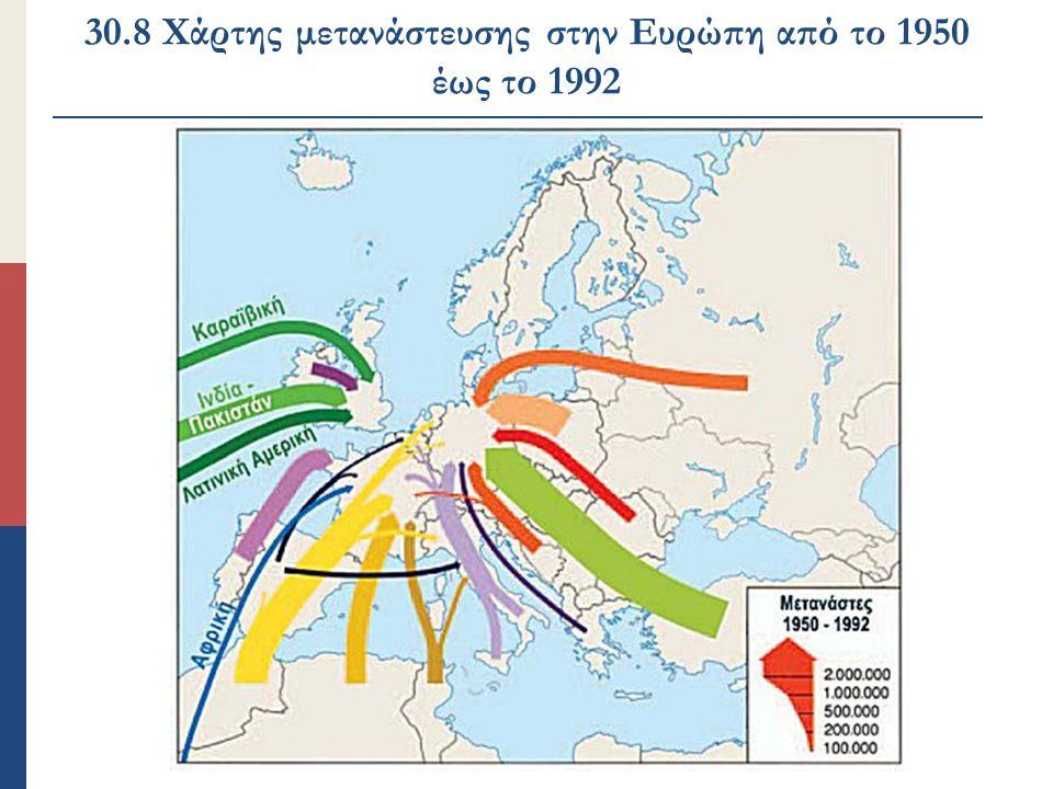 30.8 Χάρτης μετανάστευσης στην Ευρώπη από το 1950 έως το 1992
